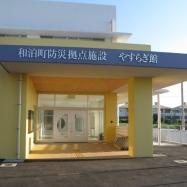 キャンプ会場の新設された町の公民館「やすらぎ館」